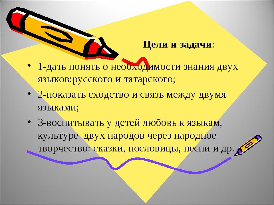 Цели и задачи: 1-дать понять о необходимости знания двух языков:русского и та...