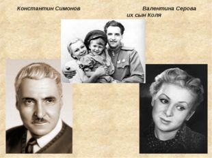 Константин Симонов Валентина Серова их сын Коля