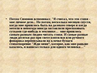"""Потом Симонов вспоминал: """"Я считал, что эти стихи - мое личное дело... Но пот"""