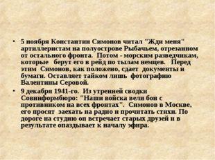 "5 ноября Константин Симонов читал ""Жди меня"" артиллеристам на полуострове Рыб"