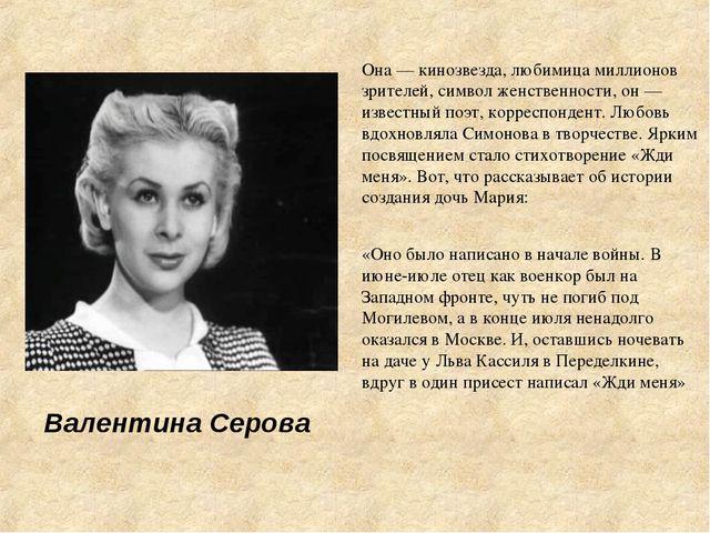 Она— кинозвезда, любимица миллионов зрителей, символ женственности, он— изв...