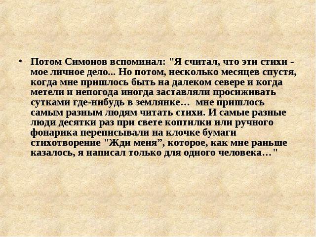 """Потом Симонов вспоминал: """"Я считал, что эти стихи - мое личное дело... Но пот..."""