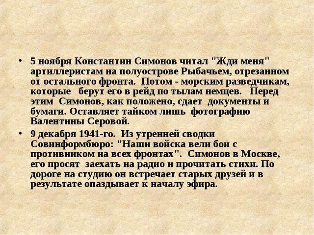 "5 ноября Константин Симонов читал ""Жди меня"" артиллеристам на полуострове Рыб..."