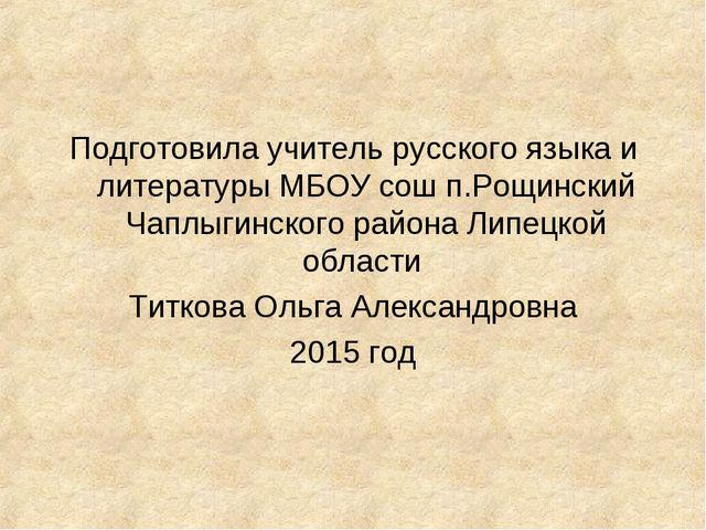 Подготовила учитель русского языка и литературы МБОУ сош п.Рощинский Чаплыгин...