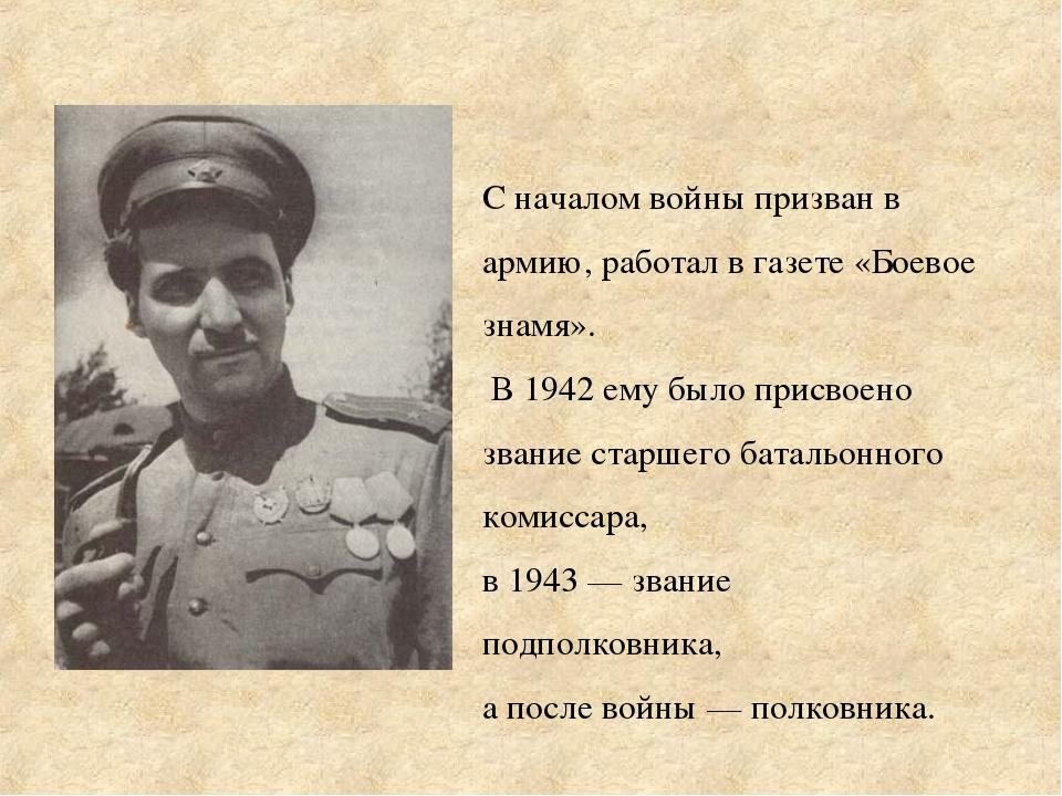 С началом войны призван в армию, работал в газете «Боевое знамя». В 1942 ему...