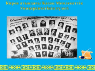 Аскарова Нургуль Сансызбаевна 18.10.2011 Аскарова Нургуль Сансызбаевна