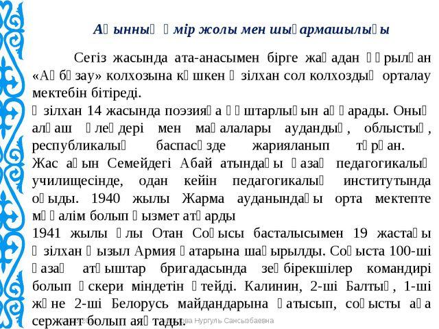 Ақынның өмір жолы мен шығармашылығы Аскарова Нургуль Сансызбаевна 18.10.2...