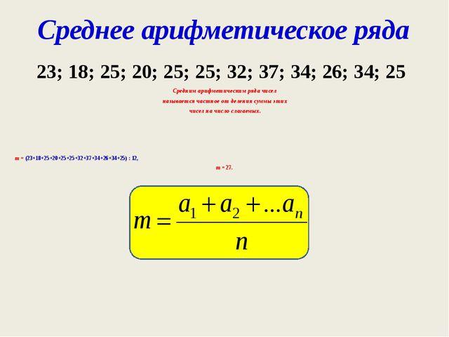 Среднее арифметическое ряда Средним арифметическим ряда чисел называется част...