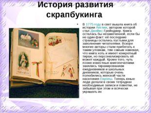 История развития скрапбукинга В 1775году в свет вышла книга об истории Англи
