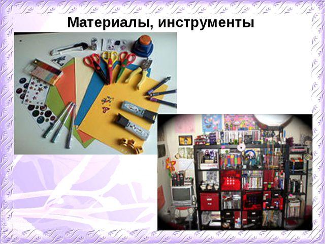 Материалы, инструменты