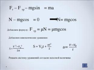 Fт – F тр – mgsinα = ma N – mgcosα = 0 N= mgcosα Добавляем формулу: F тр = μN