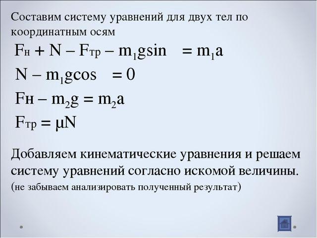 Составим систему уравнений для двух тел по координатным осям Fн + N – Fтр – m...
