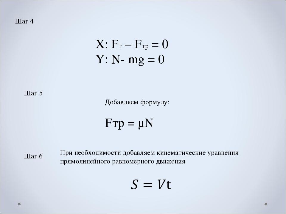 Шаг 4 Х: Fт – Fтр = 0 Y: N- mg = 0 Шаг 5 Добавляем формулу: Fтр = μN Шаг 6 Пр...