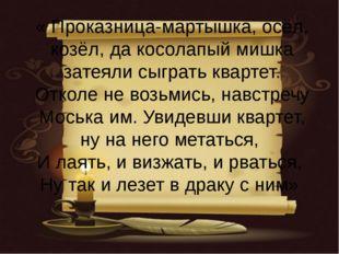 « Проказница-мартышка, осёл, козёл, да косолапый мишка затеяли сыграть кварте