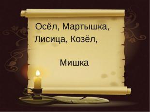Осёл, Мартышка, Лисица, Козёл, Мишка