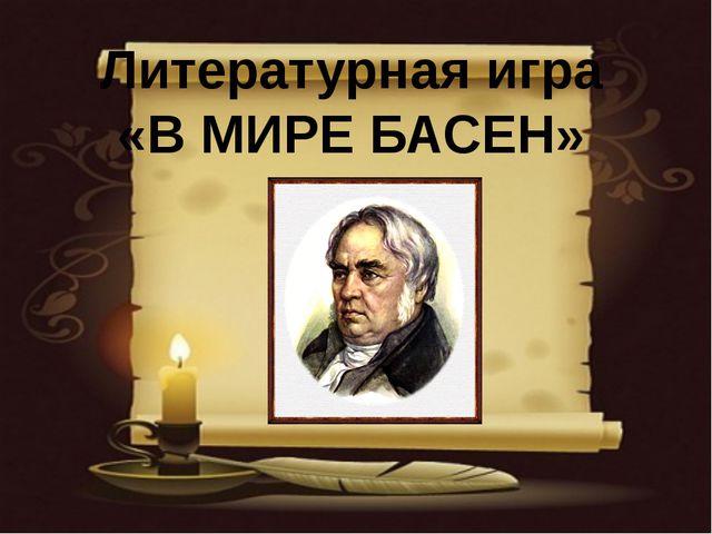 Литературная игра «В МИРЕ БАСЕН»