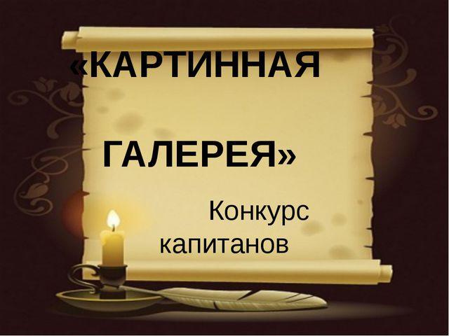 «КАРТИННАЯ ГАЛЕРЕЯ» Конкурс капитанов