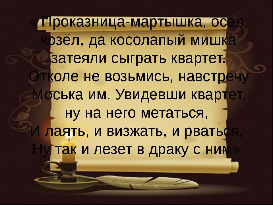 « Проказница-мартышка, осёл, козёл, да косолапый мишка затеяли сыграть кварте...