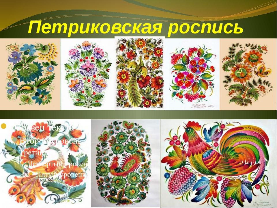 Петриковская роспись пошагово