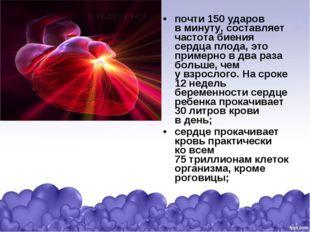 почти 150 ударов вминуту, составляет частота биения сердца плода, это пример