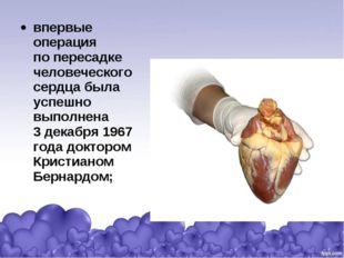 впервые операция попересадке человеческого сердца была успешно выполнена 3д