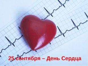 25 сентября – День Сердца
