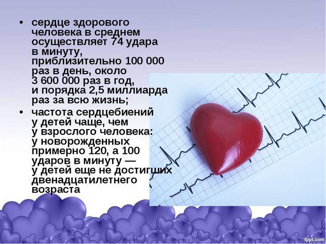 сердце здорового человека всреднем осуществляет 74удара вминуту, приблизит...