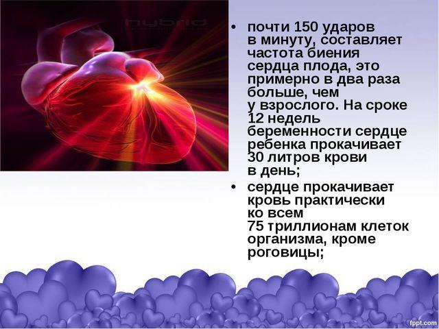 почти 150 ударов вминуту, составляет частота биения сердца плода, это пример...