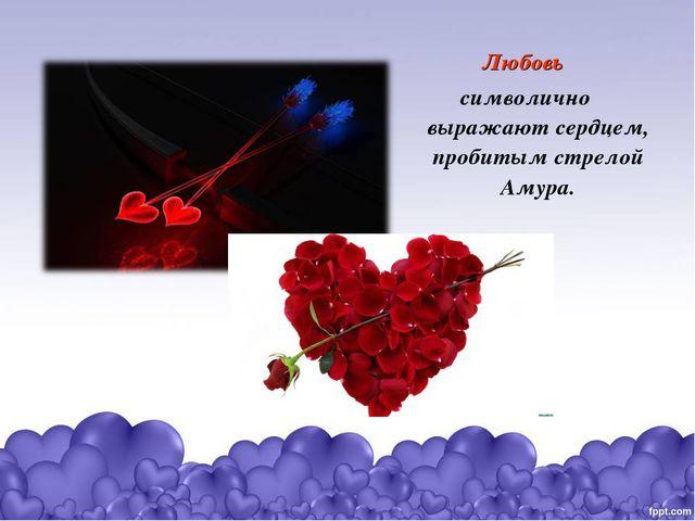 Любовь символично выражают сердцем, пробитым стрелой Амура.