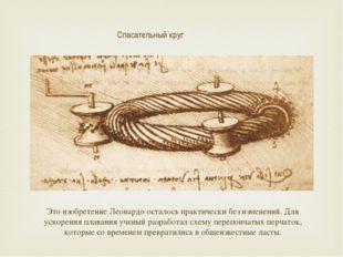 Спасательный круг Это изобретение Леонардо осталось практически без изменений