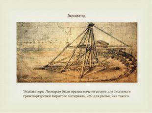 Экскаватор Экскаваторы Леонардо были предназначены скорее для подъема и транс