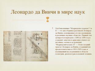 """Опубликованные """"Мадридские кодексы"""" I и II— это два сборника рукописей Леона"""