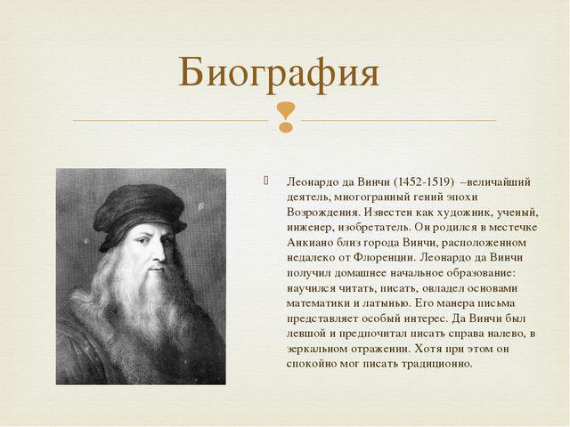 Леонардо да Винчи (1452-1519) –величайший деятель, многогранный гений эпохи В...