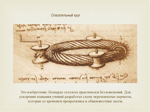 Спасательный круг Это изобретение Леонардо осталось практически без изменений...