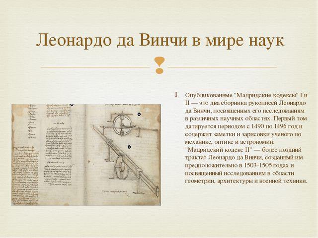 """Опубликованные """"Мадридские кодексы"""" I и II— это два сборника рукописей Леона..."""