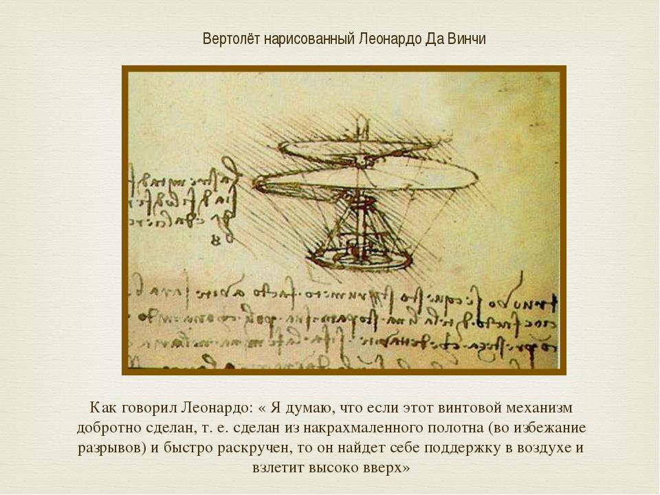 Вертолёт нарисованный Леонардо Да Винчи Как говорил Леонардо: « Я думаю, что...