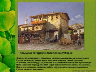 Крымско-татарское поселение XVI века Опасность, исходящая от Крымского ханств