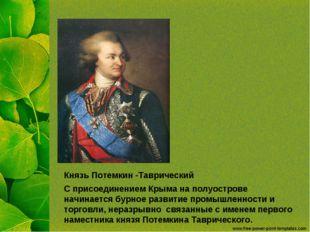 Князь Потемкин -Таврический С присоединением Крыма на полуострове начинается
