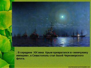 . В середине XIX века Крым превратился в «жемчужину империи», а Севастополь с