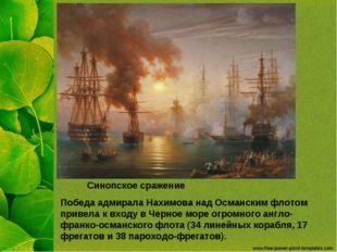 Синопское сражение Победа адмирала Нахимова над Османским флотом привела к вх