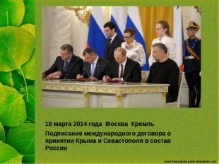 18 марта 2014 года Москва Кремль Подписание международного договора о приняти