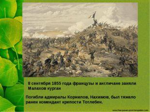 8 сентября 1855 года французы и англичане заняли Малахов курган Погибли адмир