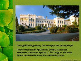 Ливадийский дворец. Летняя царская резиденция. После окончания Крымской войны