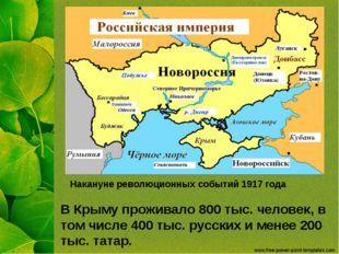 Накануне революционных событий 1917 года В Крыму проживало 800 тыс. человек,