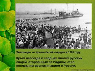 Эмиграция из Крыма белой гвардии в 1920 году Крым навсегда в сердцах многих р