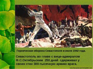 Героическая оборона Севастополя в июле 1942 года. Севастополь во главе с вице