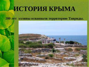 ИСТОРИЯ КРЫМА 200 лет эллины осваивали территорию Тавриды.
