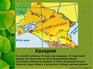 Хазария Со второй половины VII века и до середины IX территория Крыма, без Х