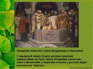 Крещение киевского князя Владимира в Херсонесе С крымской земли пошло распрос