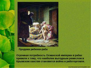Продажа ребенка-раба Огромная потребность Османской империи в рабах привели к